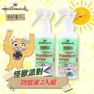 Hallmark合瑪克 怪獸派對 防蚊2入組【新高橋藥妝】防蚊x2