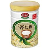 馬玉山 無糖杏仁粉 450g/罐【康鄰超市】