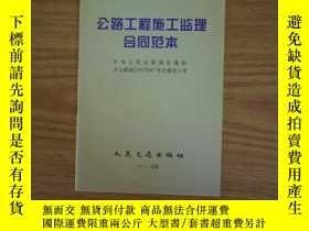 二手書博民逛書店罕見公路工程施工監理合同範本1997Y2508 交通部 人民交通
