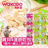 日本 WAKODO 和光堂 寶貝4連餅乾 寶寶餅乾 嬰幼兒餅乾 嬰兒餅乾 仙貝 餅乾 零食