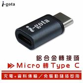 i-gota 支援手機OTG功能 Micro轉Type C鋁合金轉接頭