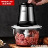 漢佳歐斯絞肉機家用電動不銹鋼攪拌碎餡菜打蒜蓉小型多功能料理機 生活樂事館