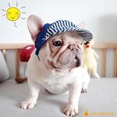 狗狗外出遮陽帽 寵物百搭帽子拍照條紋帽子法斗 雪納瑞 金毛帽子【小橘子】