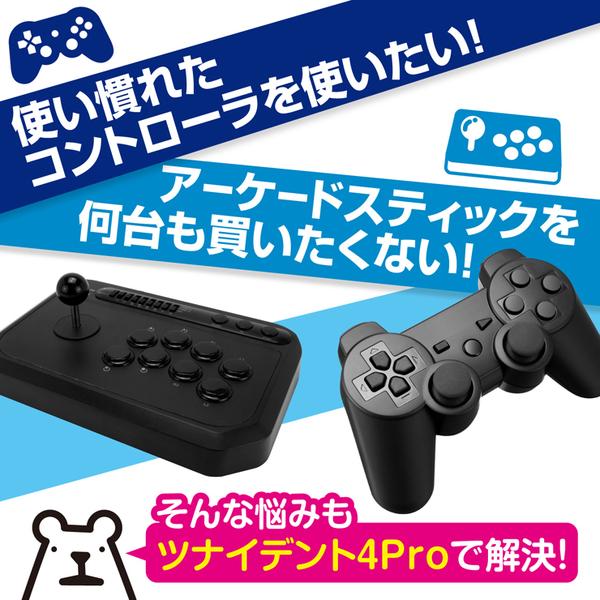 PS4 主機 日本GAMETECH 控制器轉換器 USB 連發機能 【玩樂小熊】