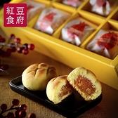 紅豆食府SH.菠蘿土鳳梨酥(8入)(附提袋)﹍愛食網