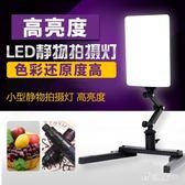便攜打光補光燈攝像小型攝影燈靜物拍照拍攝常亮燈柔光燈 qz2118【野之旅】