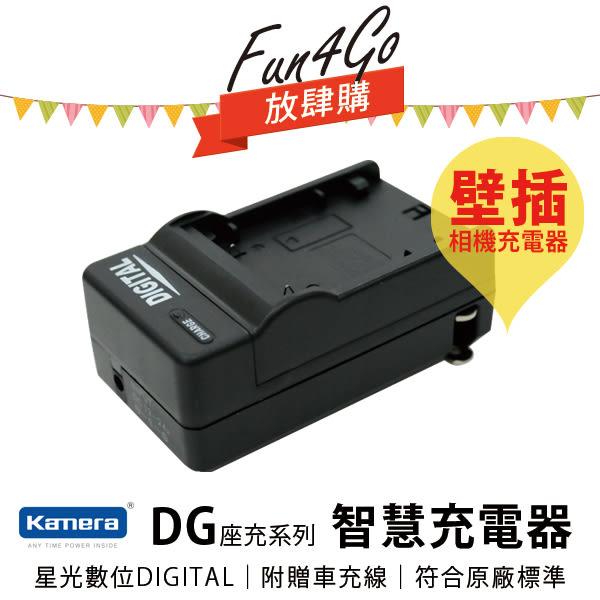 放肆購 Kamera Panasonic CGR-S001 CGR-S001E 智慧充電器 DG 保固一年 F1 FX1 FX5 S001 BCA7 S001E