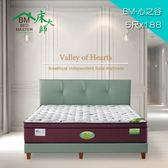 床大師名床 比利時紫水晶面布 AGRO 3段式獨立筒彈簧床墊 5尺標準雙人 (BM_Valley of Hearts)