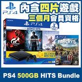 [哈GAME族]免運費●內含四片遊戲●PS4 500GB HITS Bundle 同捆主機 極致黑 + PS4 極地戰嚎 5 夏日精選