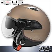 【瑞獅 ZEUS 安全帽 ZS-212C 素色 彈性細閃銀古銅】半罩 3/4罩 內藏墨鏡 抗UV 飛行鏡 內襯全可拆