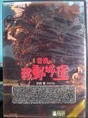 影音 P00 345  DVD 動畫~霍爾的移動城堡~宮崎駿被魔咒的少女遇上移動城堡魔術師