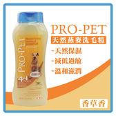 PRO-PET 犬用天然燕麥洗毛精-香草香20oz (J901E03)