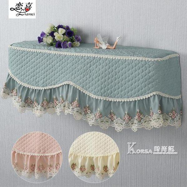 海爾美的格力空調罩掛機1.5匹2P掛式空調罩臥室奧克斯空調套防塵 Korea時尚記