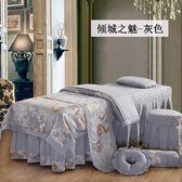 美容床罩 政博新款加厚美容院床罩四件套親膚美容美體床按摩床套印花絎繡jy【滿一元免運】
