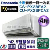 【信源】(含標準安裝)4坪nanoeX+G負離子【Panasonic冷專變頻一對一】CS-PX28FA2+CU-PX28FCA2