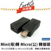 放肆購 Kamera Mini 母頭 轉 Micro 公頭 轉接頭 MiniUSB 轉 MicroUSB 轉接器 手機 平板 充電傳輸 轉換頭