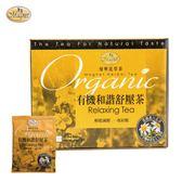 曼寧有機和諧舒壓茶(2gx20入/盒))曼寧花草茶★愛家嚴選 純素飲品 Vegan