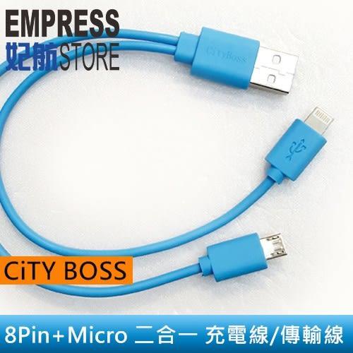 【妃航】CiTY BOSS 二合一 22cm Micro+Lightning 短線 充電線/傳輸線 三星/HTC/蘋果