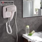 SUNBOSON浴室壁掛式酒店專用風筒掛壁式賓館用電吹風機廁所衛生間 西城故事