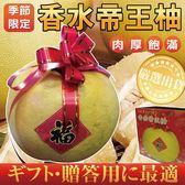 【果之蔬-全省免運費】香水帝王柚禮盒X1盒(3kg±10%/顆 每盒1顆入)