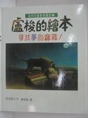 【書寶二手書T1/少年童書_DNN】盧梭的繪本 : 尋找夢的寶藏!_雅子由紀