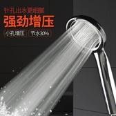 增壓花灑噴頭淋浴大出水家用手持節水單頭洗澡衛生間通用淋雨花傘
