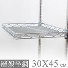 【JR創意生活】層架半網片 30x45