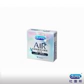Durex 杜蕾斯AIR輕薄幻隱裝衛生套/保險套3入