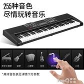 電子琴初學者成年家用入門兒童多功能便攜式鋼琴61鍵專業幼師88  (pink Q時尚女裝)