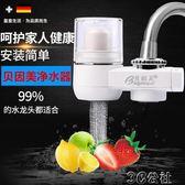 淨水器凈水器家用直飲廚房水龍頭前置自來水龍頭凈化過濾器凈水機3C公社