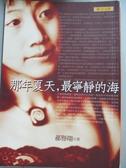 【書寶二手書T1/一般小說_KHY】那年夏天最寧靜的海_郝譽翔