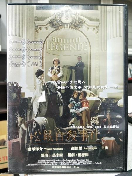 挖寶二手片-L04-017-正版DVD-華語【松鼠自殺事件】-窪塚洋介 顏穎思 許瑋甯(直購價)