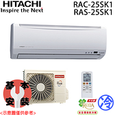 【HITACHI日立】3-4坪 變頻分離式冷氣 RAC-25SK1 / RAS-25SK1 免運費 送基本安裝