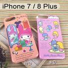 【日本限定】三麗鷗保護殼 iPhone 7 Plus / 8 Plus (5.5吋) 美樂蒂、雙子星【三麗鷗正版】