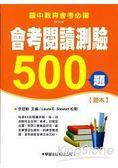 會考閱讀測驗500題【題本】