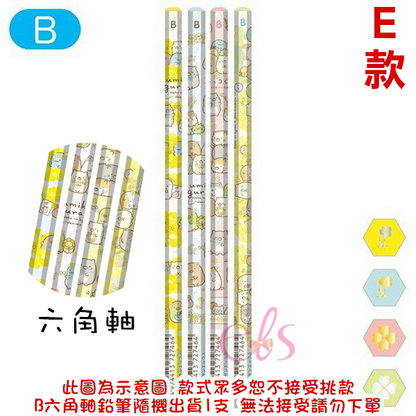 日本 SAN-X 角落生物 HB/B/2B鉛筆 圓軸/六角軸 多款供選 (該款隨機出貨1支) 艾莉莎ELS
