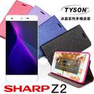 【愛瘋潮】Sharp Z2 冰晶系列 隱...