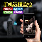 針孔攝隱機 家用智慧無線wifi手機戶外超小遠程隱形迷你攝影頭防針孔監控攝像 全館免運