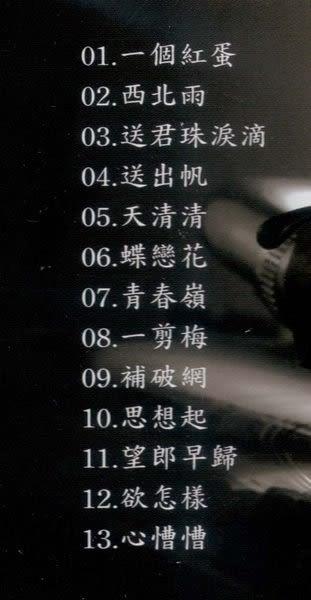 經典復刻盤 鳳飛飛5 原版原唱CD   (購潮8)