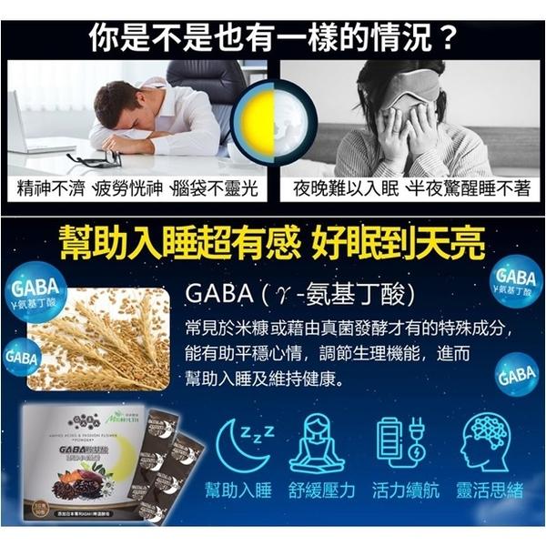【好睡可可】GABA胺基酸好眠可可飲(30包/盒)X2盒