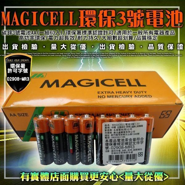 柚柚的店【03A-167 強勁環保電池3號】符合環保署規定 鹼性電池 碳鋅電池