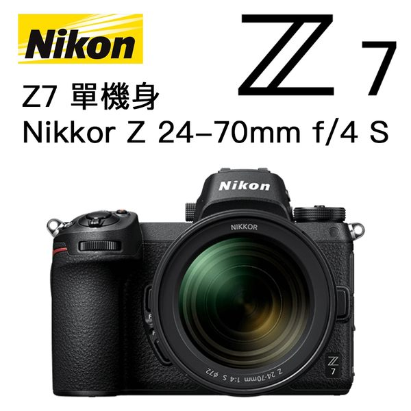 NIKON Z7 單機身 Z 24-70mm f/4 S KIT組 總代理公司貨 分期零利率 德寶光學 Z7 Z6 EOS R A73