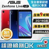 【S級福利品】 ASUS ZENFONE LIVE L2 (ZA550KL) 2G/16GB