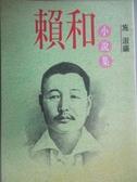 【書寶二手書T2/一般小說_INP】賴和小說集_施淑