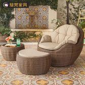 戶外桌椅三件套藤編懶人躺椅陽光房藤沙發圓形茶幾陽台藤椅沙發床 新年免運特惠