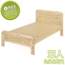【YUDA】白松木 實木 3.5尺 單人...