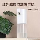 給皂機 居家免壓電動皂液器500ml手部感應洗手機 俏俏家居