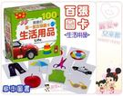 麗嬰兒童玩具館~風車圖書-寶寶的第一套百張圖卡(生活用品/動物世界)-彩色圖片實拍照