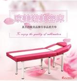 美容床 摺疊美容床按摩推拿美體床家用紋繡床美容院專用T 3色
