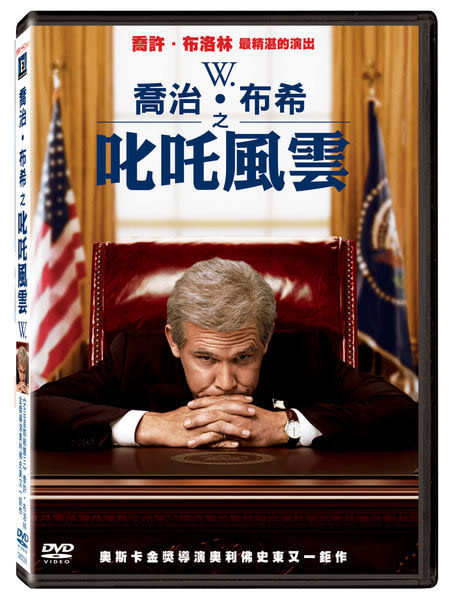 喬治˙布希之叱吒風雲 DVD  (購潮8)